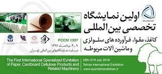 Tehran to host 1st specialized paper expo